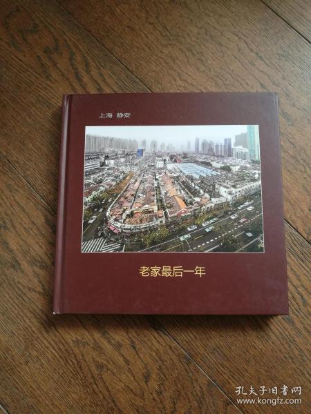 上海静安 · 老家最后一年(硬精装)