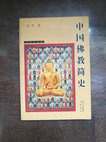 中国佛教简史