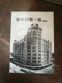 新中国第一店的故事 (上海第一百货商店诞生六十三周年)