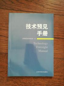 技术预见手册