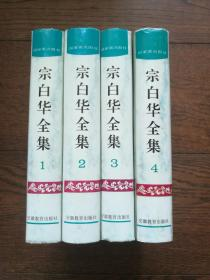 宗白华全集(全4册)