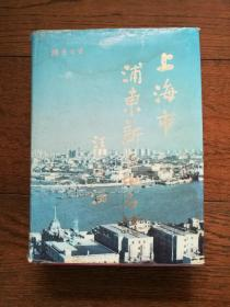 上海市浦东新区地名志(书衣、扉页有水迹)