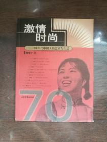 激情时尚:70年代中国人的艺术与生活