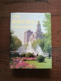 上海市黄浦区地名志