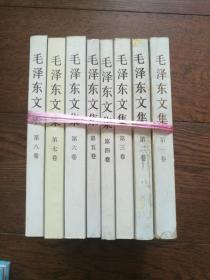 毛泽东文集1-8卷(8册合售)