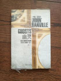 幽灵(语言大师的艺术经典《框架三部曲》之二)