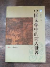 中国文学中的商人世界 (书口不够干净)