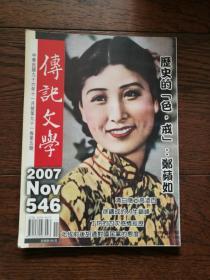 传记文学 2007