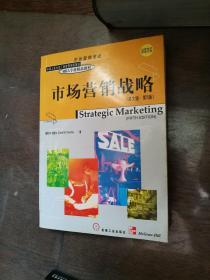 市场营销战略:英文版第5版