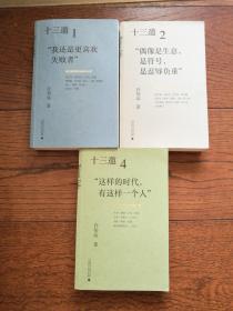 十三邀1、2、4(三册合售)