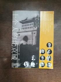 十个人的北京城