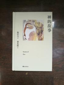 禅的故事 ;果麦文化