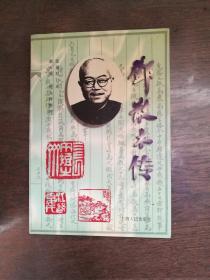 邓散木传 (书后页有购书者签名)
