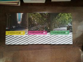 永不拓宽的上海马路(一、二、三册合售)