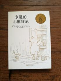 蒲公英童书馆:永远的小熊维尼