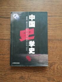 中国史学史(书内有较多划线和字迹)