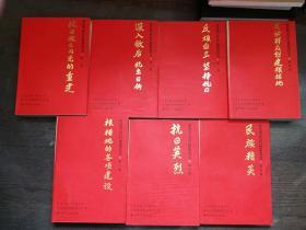 浙东抗战与敌后抗日根据地史料丛书:1-4 6 8 9(全9册,缺5和7册,7册合售)(第1册书底有轻微水印,9品。)