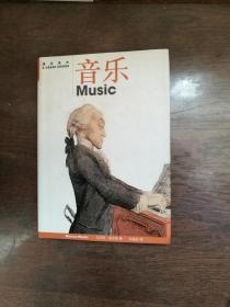音乐速成读本