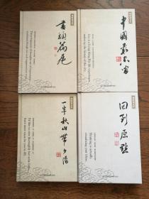 周时奋文存:回到原点、中国最空间、一半秋山带夕阳、书头篇尾(4册合售)