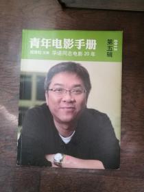青年电影手册(第五辑) :《华语同志电影20年》