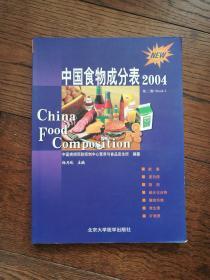 中国食物成分表2004(扉页有一枚出版社印章)