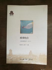 玻璃电台 (上海老歌留声)(2位作者签名本)