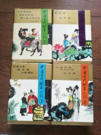 中国古代孤本小说(全4册)