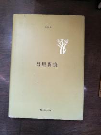 出版留痕(作者签赠钤印本)