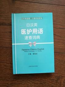 日汉英医护用语速查词典