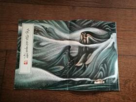 荣宝斋画谱(七十二):山水部分(中间有折痕)