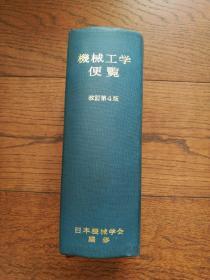 机械工学便览(改订第4版,日文原版。扉页有购者签章)