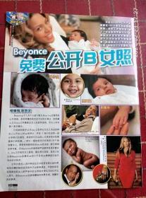 Beyonce彩页报道
