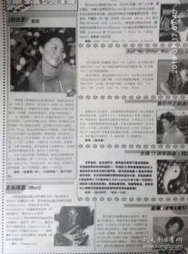 彭羚李玟郭富城太极乐队唱片广告恰克与飞鸟彩页