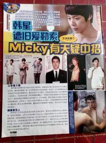 Micky彩页报道