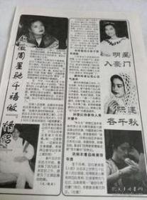 周星驰钟楚红林青霞谢玲玲早期绝版彩页