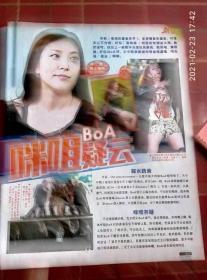 BOA彩页报道
