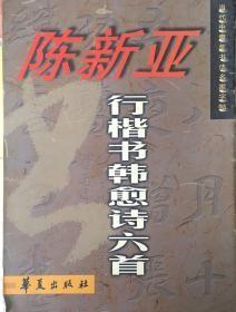 当代中青年书法名家字帖:陈新亚行楷书韩愈诗六首