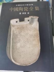 中国陶瓷全集9辽西夏金