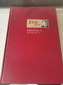 楚图南译作集:希腊神话和传说 下