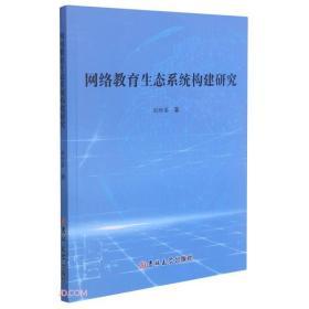 网络教育生态系统构建研究