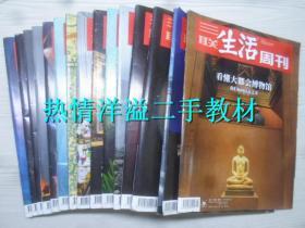 三联生活周刊 2019年1.2.3.10.15.17.21.23.24.25.28.39.40.42.46共15本合售