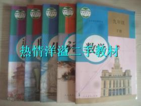 人教版新版初中教材课本教科书数学 化学 语文 历史 道德与法治九年级下册