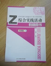 综合实践活动  教师用书 六年级下册【2019年版 辽师大版】