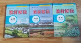 教材解读:地理 人教版【3本  未用 带参考答案】