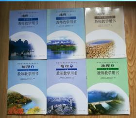 普通高中课程标准实验教科书 地理 教师教学用书【全套6本 2007年~2009年版 人教版】