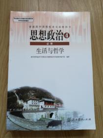 人教版高中思想政治课本必修4生活与哲学【2018年版】