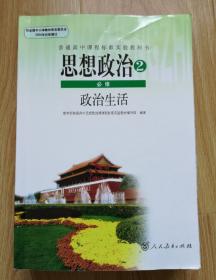 人教版高中思想政治课本必修2政治生活【2018年版】