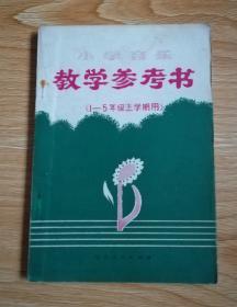 小学音乐教学参考书 (1~5年级上学期用)