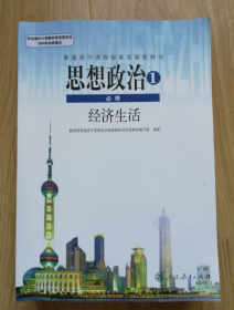 人教版高中思想政治课本必修1 经济生活【2018年版】
