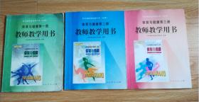 全日制普通高级中学(必修) 体育与健康  教师教学用书【全套3本 2003年版 人教版】